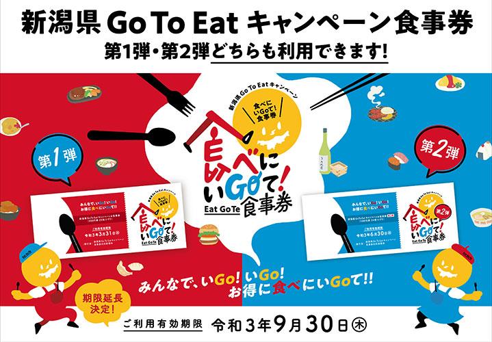 新潟県 Go to eat 食事券 使えます!